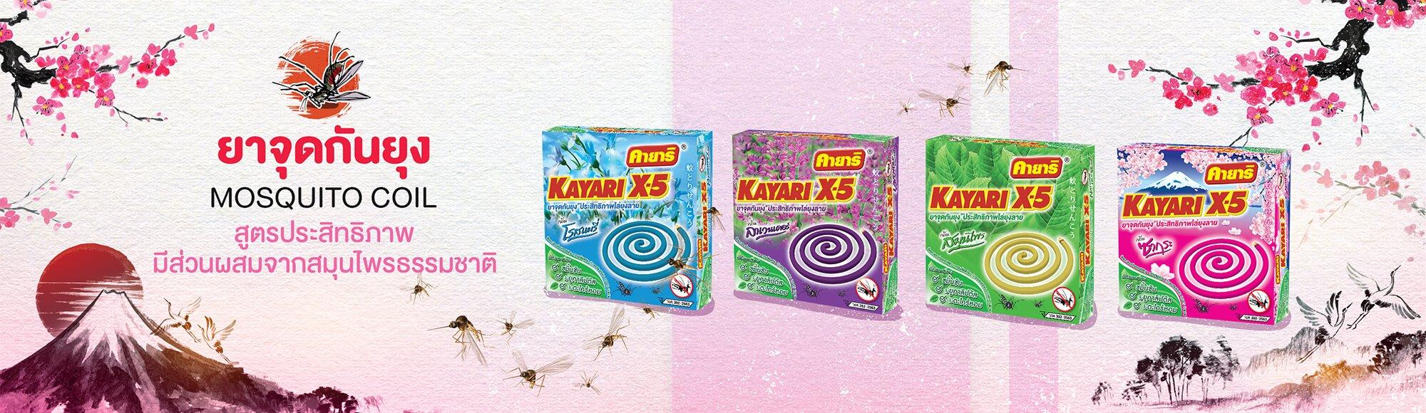 BannerKayariCoil5